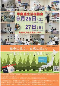 ★甲斐適生活相談会2015秋チラシ-001.jpg