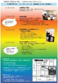 ★虹色 甲斐適生活相談会チラシ(2).jpg