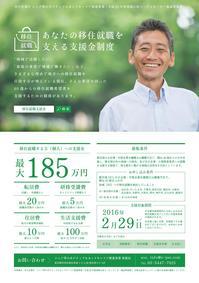 s-psc_shienkin-flyer_b.jpg