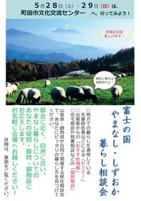 PR★町田合同相談会チラシ.jpg