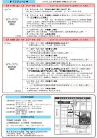 甲斐適相談会2.jpg
