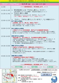 ★ 修正後 チラシ表裏,pptx(2).jpg