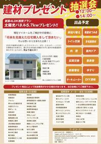 チラシ最終(2).jpg